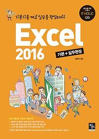 Excel 2016 기본+실무완성