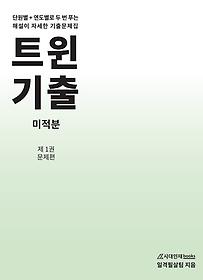 일격필살 트윈기출 미적분 (2021)