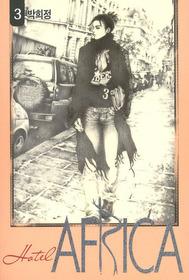 호텔 아프리카 Hotel AFRICA 애장판 3