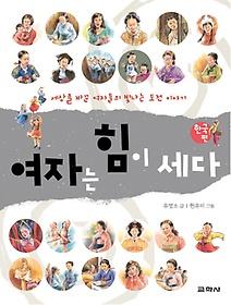 여자는 힘이 세다 - 한국편