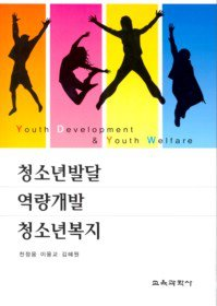 청소년발달 역량개발 청소년복지