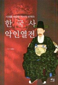 한국사 악인열전