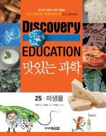 맛있는 과학 25 - 미생물