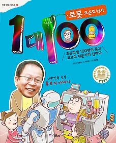 1 대 100 : 로봇 오준호 박사