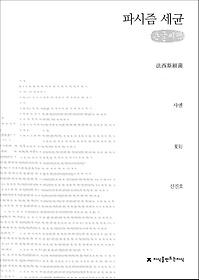 파시즘 세균 (큰글씨책)
