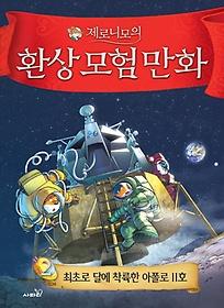 제로니모의 환상 모험 만화 2