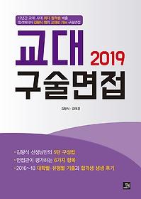 2019 교대 구술면접 (2018)
