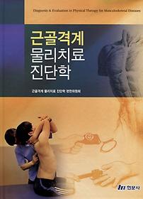 근골격계 물리치료 진단학