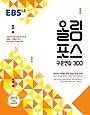 EBS 올림포스 구문연습 300 (2019년용) : 2015 개정 교육과정