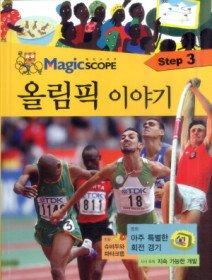 올림픽 이야기