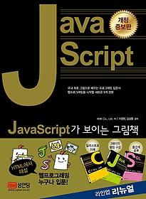 JavaScript가 보이는 그림책