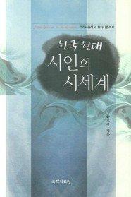 한국 현대 시인의 세계
