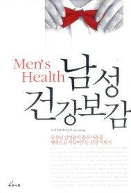 남성 건강보감