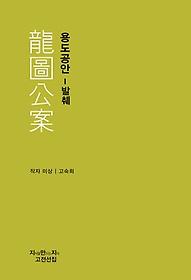 용도공안 - 발췌