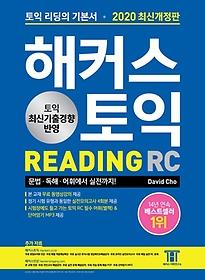 "<font title=""[3권분철] 해커스 토익 RC READING 리딩 (2020 최신개정판)"">[3권분철] 해커스 토익 RC READING 리딩 (2...</font>"