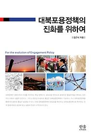 대북포용정책의 진화를 위하여