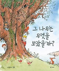 그 나무는 무엇을 보았을까?