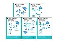교과서 한국문학 윤흥길 세트