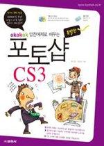 포토샵 CS3 특별판