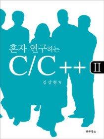 혼자 연구하는 C/C++ 2