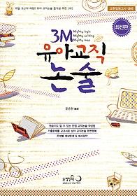 3M 유아교직논술 (2013)