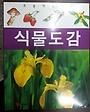 교과서에 따른 초등학교 식물도감