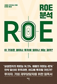 ROE 분석