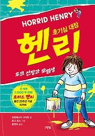 호기심 대장 헨리 - 후크 선장과 모범생