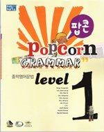 팝콘 그래머 중학영문법 Level 1