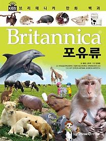 브리태니커 만화 백과 - 포유류
