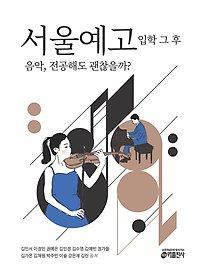 서울예고 입학 그 후 - 체험판