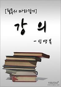 강의 (신영복)