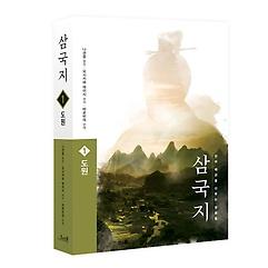 삼국지 원전 완역판 1 : 도원(桃園)