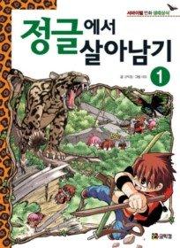 정글에서 살아남기 1
