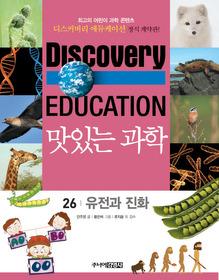 맛있는 과학 26 - 유전과 진화