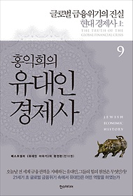 홍익희의 유대인 경제사 9