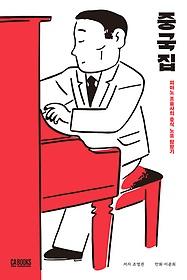 중국집 : 피아노 조율사의 중식 노포 탐방기