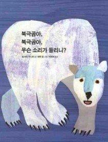북극곰아, 북극곰아, 무슨 소리가 들리니?
