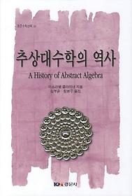 추상대수학의 역사