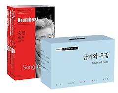 바이링궐 에디션 한국 대표 소설 110 - 15