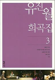 유진월 희곡집 3