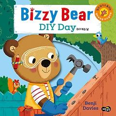 비지 베어 DIY하는 날 Bizzy Bear DIY Day