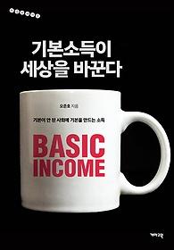 기본소득이 세상을 바꾼다