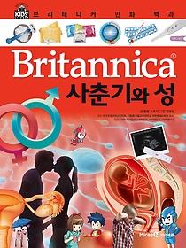 (Britannica) 사춘기와 성