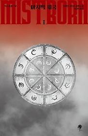 미스트본 1부 - 마지막 제국 1
