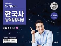 [심화] 큰별쌤 최태성의 별별한국사 한국사능력검정시험 하 - 1, 2, 3급