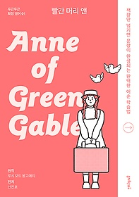 빨간 머리 앤 Anne of Green Gables