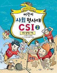 어린이 사회 형사대 CSI 2