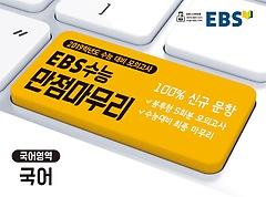 EBS 수능 만점마무리 봉투형 모의고사 국어영역 국어 (2018)