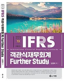 IFRS 객관식 재무회계 FurtherStudy